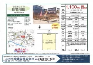 西坂田1100