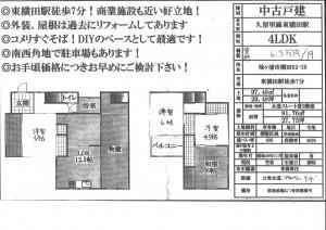 ペット可 貸家 東横田