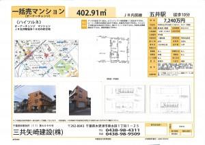 五井ルネ 7240販売図