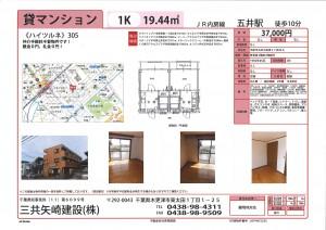 五井ルネ305
