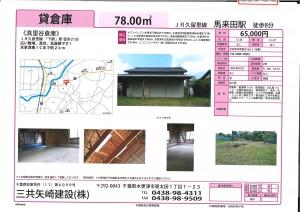 鈴木倉庫 65000 地図入り募集図面